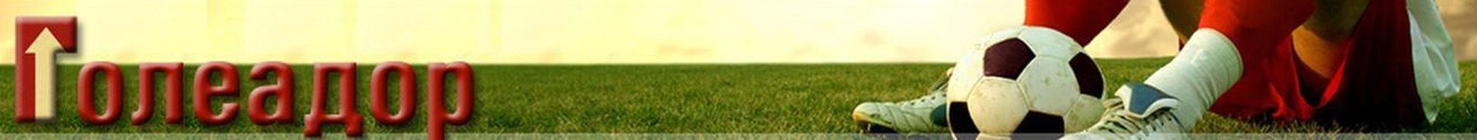 ГОЛЕАДОР - сайт про футбол: последние новости футбола, LIVE результаты матчей, турнирные таблицы, статистика - GOLEADOR - Футбольные новости онлайн
